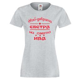 Дамска тениска Ивановден Най-добрата сестра на света ИВА