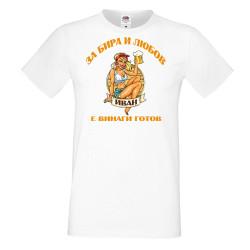 Мъжка тениска Ивановден За бира и любов ИВАН е винаги готов