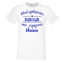 Мъжка тениска Ивановден На най-добрия БАЩА на света ИВАН NBAH12
