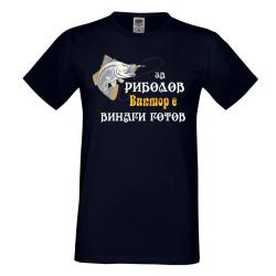 """Мъжка тениска с къс ръкав Викторов ден """"За риболов Виктор винаги готов 2"""""""