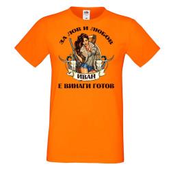 Мъжка тениска Ивановден Лов и любов Иван