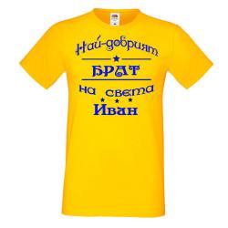 Мъжка тениска Ивановден ИНа най-добрия БРАТ на света ИВАН