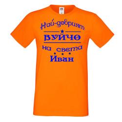 Мъжка тениска Ивановден На най-добрия ВУЙЧО на света ИВАН
