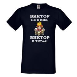 """Мъжка тениска с къс ръкав Викторов ден """"Виктор е титла (цар)"""""""