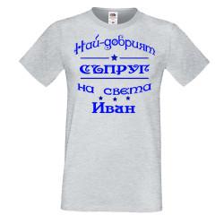 Мъжка тениска Ивановден На най-добрия СЪПРУГ на света ИВАН