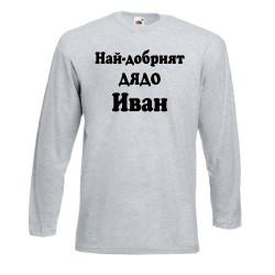 Мъжка тениска Ивановден Най-добрият ДЯДО ИВАН