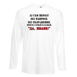 Мъжка тениска Ивановден Да Иван 2