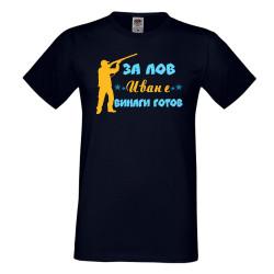 Мъжка тениска Ивановден ЗА ЛОВ Иван е винаги гогов
