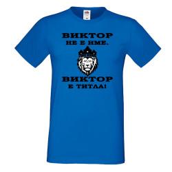 """Мъжка тениска с къс ръкав Викторов ден """"Виктор е титла (лъв)"""""""
