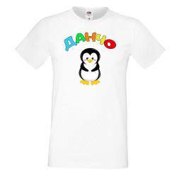 Мъжка тениска Йордановден ДАНЧО пингвин