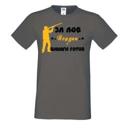 Мъжка тениска Йордановден ЗА ЛОВ Йордан е винаги гогов