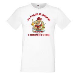 Мъжка тениска Йордановден За Ракия и ЙОРДАН винаги готов