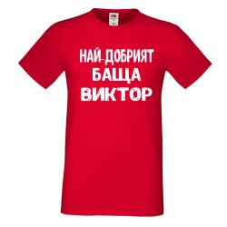 """Мъжка тениска с къс ръкав Викторов ден """"Най-добрият баща Виктор"""""""