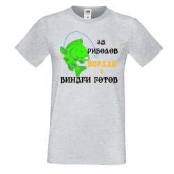 Мъжка тениска Йордановден ЙОРДАН ЗА РИБОЛОВ 1