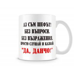 Чаша Йордановден ДА ДАНЧО 2