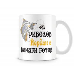 Чаша Йордановден Йордан ЗА РИБОЛОВ 2