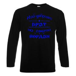 Мъжка тениска Йордановден най-добрия БРАТ на света ЙОРДАН