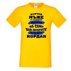 Мъжка тениска Йордановден най-добрите мъже се казват ЙОРДАН