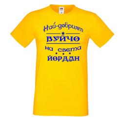 Мъжка тениска Йордановден най-добрия ВУЙЧО на света ЙОРДАН