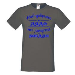 Мъжка тениска Йордановден най-добрия ДЯДО на света БОГДАН