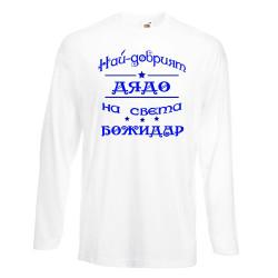 Мъжка тениска Йордановден най-добрия ДЯДО на света БОЖИДАР