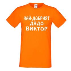 """Мъжка тениска с къс ръкав Викторов ден """"Най-добрият дядо Виктор"""""""