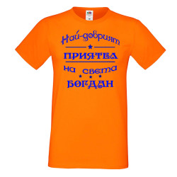 Мъжка тениска Йордановден най-добрия ПРИЯТЕЛ на света БОГДАН
