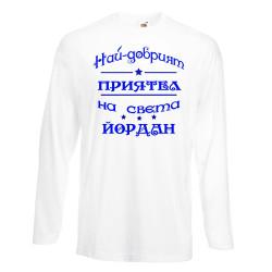 Мъжка тениска Йордановден най-добрия ПРИЯТЕЛ на света Йордан