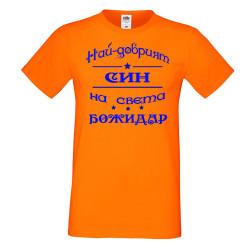 Мъжка тениска Йордановден най-добрия СИН на света БОЖИДАР
