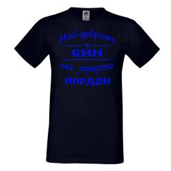 Мъжка тениска Йордановден най-добрия СИН на света Йордан