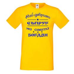 Мъжка тениска Йордановден най-добрия СЪПРУГ на света БОГДАН