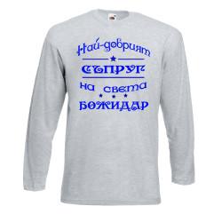 Мъжка тениска Йордановден най-добрия СЪПРУГ на света БОЖИДАР