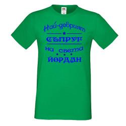 Мъжка тениска Йордановден най-добрия СЪПРУГ на света ЙОРДАН