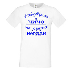 Мъжка тениска Йордановден най-добрия ЧИЧО на света ЙОРДАН