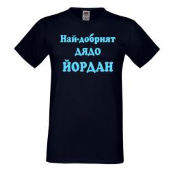 Мъжка тениска Йордановден Най-добрият ДЯДО ЙОРДАН