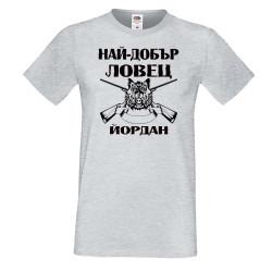 Мъжка тениска Йордановден Най-добър ловец ЙОРДАН