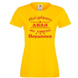 Дамска тениска Йордановден най-добрата леля на света Йорданка