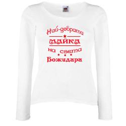 Дамска тениска Йордановден най-добрата Майка на света Божидара