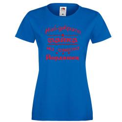 Дамска тениска Йордановден най-добрата Майка на света Йорданка