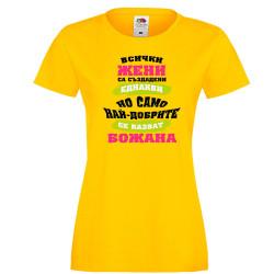 Дамска тениска Йордановден най-добрите ЖЕНИ се казват БОЖАНА
