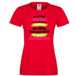 Дамска тениска Йордановден най-добрите ЖЕНИ се казват Йорданка