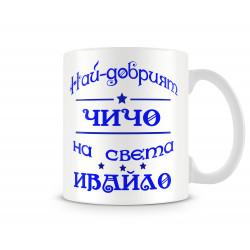 Чаша Ивановден ЗА най-добрия ЧИЧО на света ИВАЙЛО