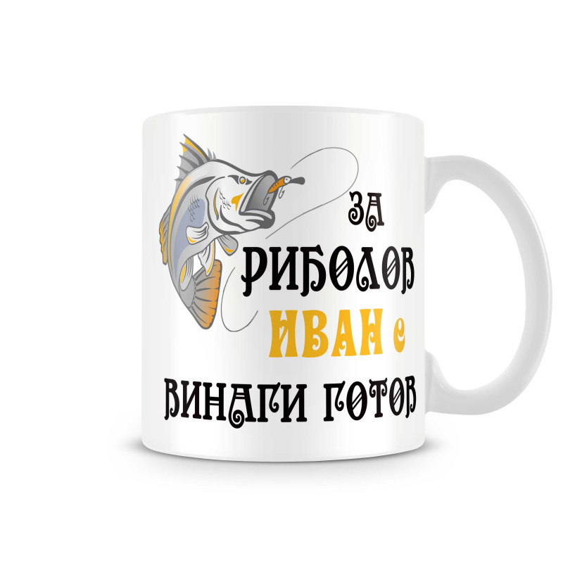 Чаша Ивановден ИВАН ЗА РИБОЛОВ 1