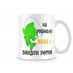 Чаша Ивановден ИВАН ЗА РИБОЛОВ 2