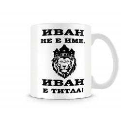 Чаша Ивановден ИВАН не е име Иван е титла 2