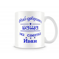 Чаша Ивановден На най-добрия баща на света Иван