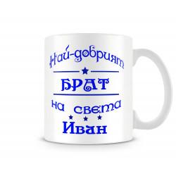 Чаша Ивановден най-добрия БРАТ на света ИВАН