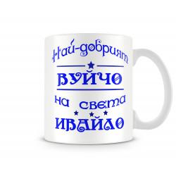 Чаша Ивановден най-добрия ВУЙЧО на света ИВАЙЛО