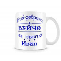 Чаша Ивановден На най-добрия ВУЙЧО на света ИВАН