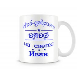 Чаша Ивановден най-добрия ДЯДО на света Иван